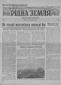 1944, №16