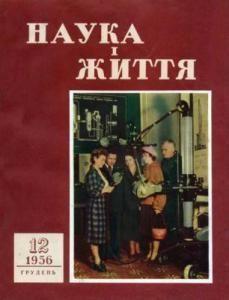 1956, №12 (69)