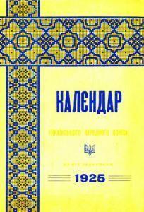 Калєндар УНС. 1925