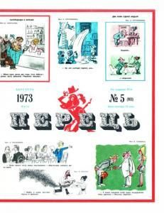 1973, №05 (903)