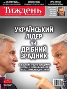 2012, №28 (245). Український лідер чи дрібний зрадник