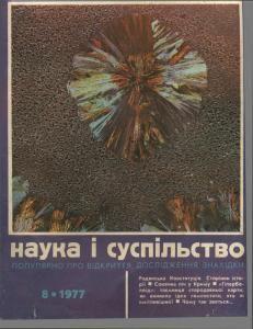 1977, №08