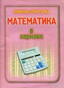 Математика в кармане. Книжка-шпаргалка