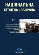 2010, №04 (115). Україна в координатах глобальної та європейської безпеки