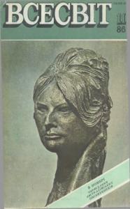 1986, №11 (695)