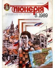 1989, №05 (787)