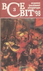 1998, №03 (831)