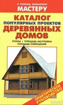 Каталог популярных проектов деревянных домов. Планы. Площадь застройки. Площадь помещений