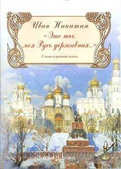 """""""Это ты, моя Русь державная..."""" Стихи о родной земле"""