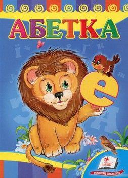 Абетка. Лев