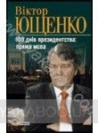 Вiктор Ющенко. 100 днiв президентства. Пряма мова