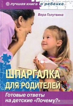 """Шпаргалка для родителей. Готовые ответы на детские """"Почему?"""""""