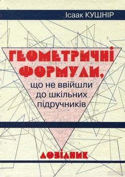Геометричні формули, що не ввійшли до шкільних підручників