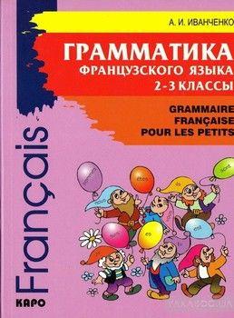 Грамматика французского языка. 2-3 класс/Grammaire francaise pour les petits