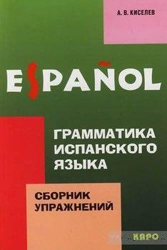 Грамматика испанского языка. Сборник упражнений