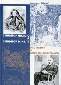 Синьйор Ніколо й синьйор Мікеле. Рим Гоголя й Капрі Коцюбинського