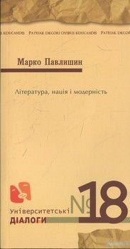 Література, нація і модерність