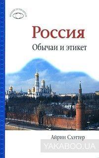 Россия. Обычаи и этикет