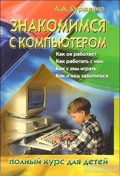 Знакомимся с компьютером