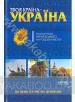 Твоя країна - Україна.  Енциклопедія українського народознавства