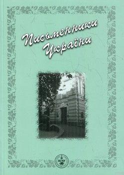 Письменники України. Бібліографічний довідник