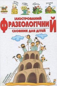 Ілюстрований фразеологічний словник для дітей