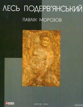 Павлік Морозов