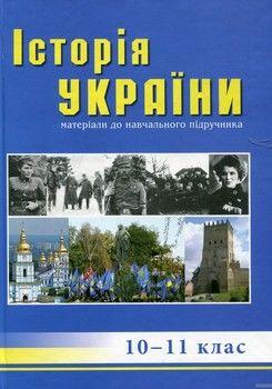 Історія України: посібник для 10-11 класів