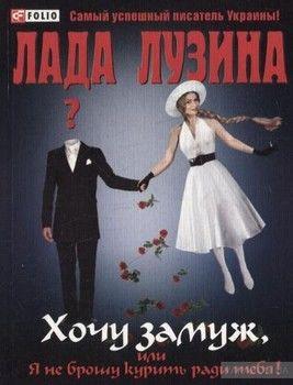 Хочу замуж, или Я не брошу курить ради тебя!
