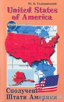 United States of America / Сполучені Штати Америки