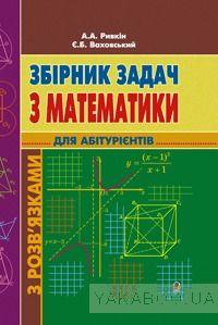 Збірник задач з математики для абітурієнтів