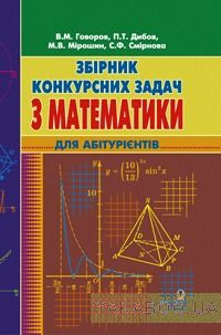 Збірник конкурсних задач з математики. Для абітурієнтів