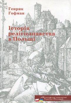 Історія релігієзнавтства в Польщі