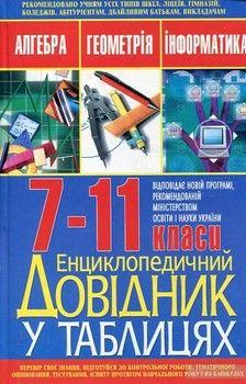 Енциклопедичний довідник у таблицях. Алгебра. Геометрія. Інформатика. 7-11 класи
