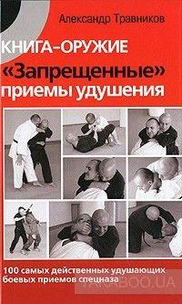 """Книга-оружие. """"Запрещенные"""" приемы удушения. 100 самых действенных удушающих боевых приемов спецназа"""