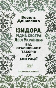 Ізидора, рідна сестра Лесі Українки