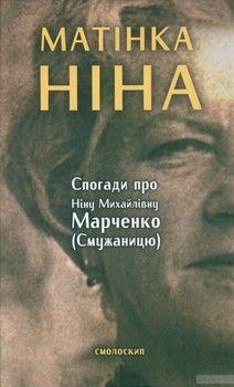 Матінка Ніна. Спогади про Ніну Михайлівну Марченко (Смужаницю)