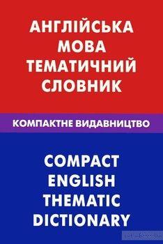 Англійська мова. Тематичний словник. Компактне видавництво