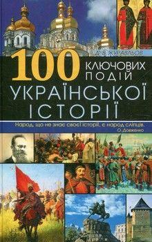 100 ключових подій української історії