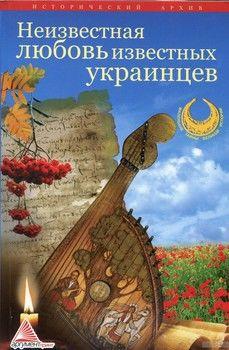 Неизвестная любовь известных украинцев