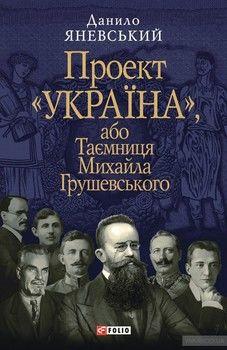 """Проект """"Україна"""", або Таємниця Михайла Грушевського"""