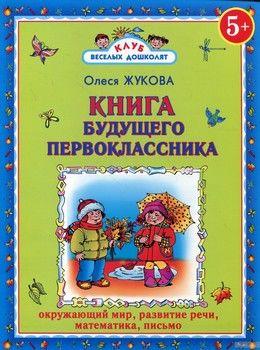 Книга будущего первоклассника. Для детей от 5 лет