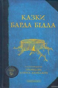Казки Барда Бідла