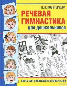 Речевая гимнастика для дошкольников