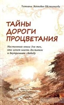 Тайны дороги процветания. Настольная книга для тех, кто хочет иметь достаток и внутреннюю свободу
