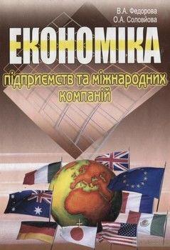 Економіка підприємств та міжнародних компаній