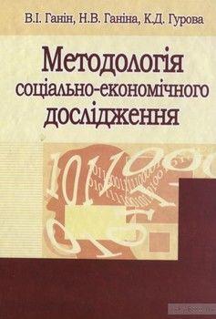 Методологія соціально-економічного дослідження