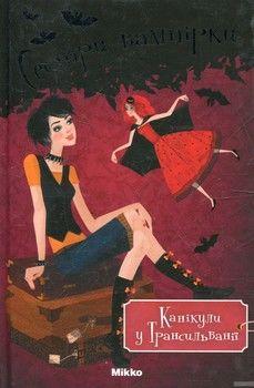 Сестри-вампiрки. 5 том. Канiкули в Трансильванiї