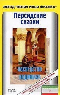 Персидские сказки. Наследство падишаха