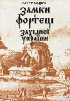 Замки і фортеці західної України